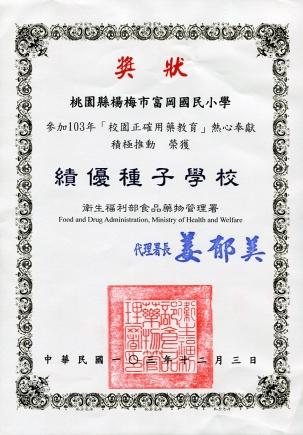 2014_12_03:103年校園正確用藥教育績優種子學校-
