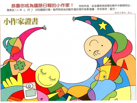 2015_04_09:五年丙班何智凱榮獲國語日報小作家證書-