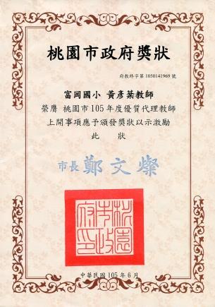 2016_06:桃園市105年度優質代理教師-