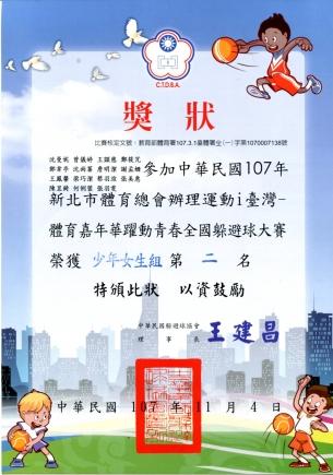 2018_11_04:107年運動 i 臺灣躍動青春全國躲避球大賽-