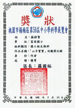 2019_03_13:桃園市楊梅區第59屆中小學科學展覽會-