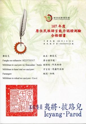 2019_03_29:107年度原住民族語言能力認證測驗合格-