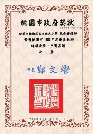 2019_09_18:桃園市108年度優良教師(范春媛老師)-