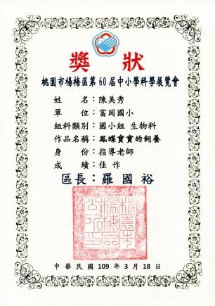 2020_03_18:桃園市楊梅區第60屆中小學科學展覽會-